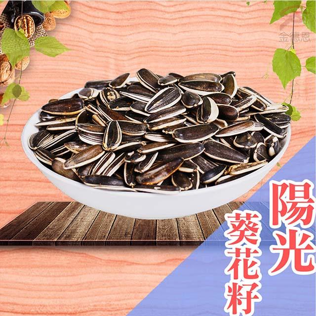 金德恩 蒸享食 水煮陽光瓜子500g/包/葵花籽