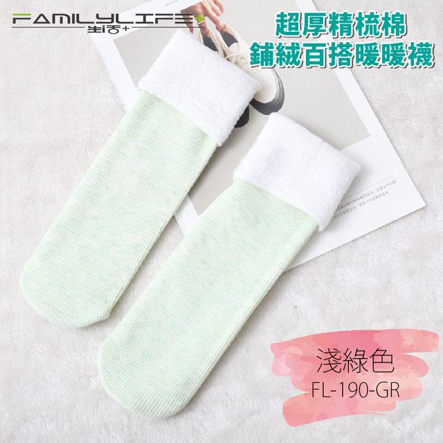 【FL生活+】超厚精梳棉鋪絨百搭暖暖-淺綠色(FL-190)