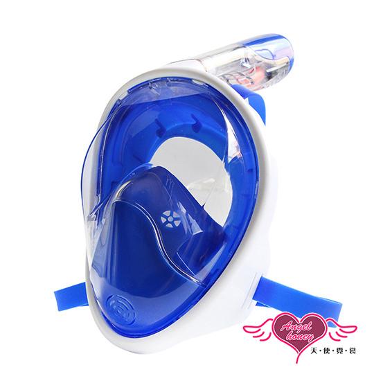潛水面鏡 全乾式浮潛呼吸面罩(藍S/M.L/XL)AngelHoney天使霓裳