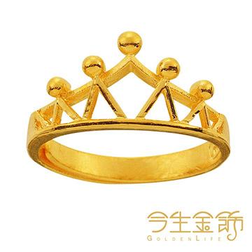 今生金飾 皇冠金戒 純黃金戒指