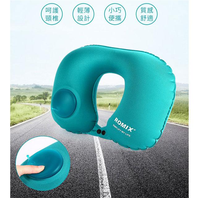 Romix 按壓式 旅行充氣枕 U型枕 頸枕 旅行枕 免吹氣-粉