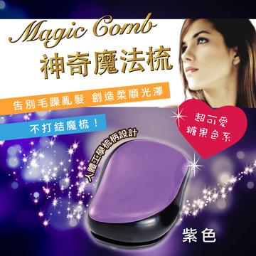 Magic comb 頭髮不糾結 魔髮梳子- 紫色