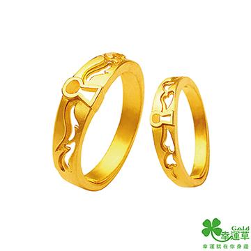 幸運草 心電感應黃金成對戒指