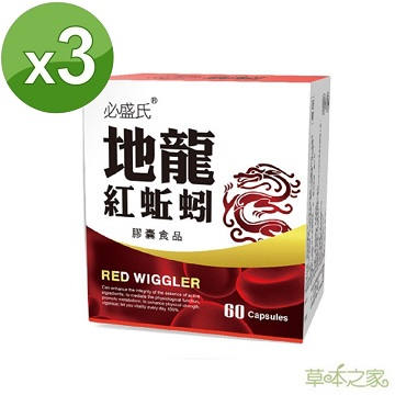 草本之家-地龍紅蚯蚓酵素60粒X3盒