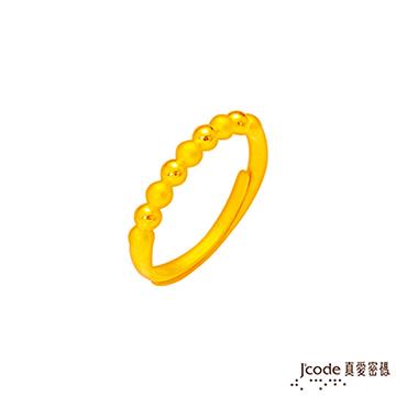 J'code真愛密碼  享福黃金戒指
