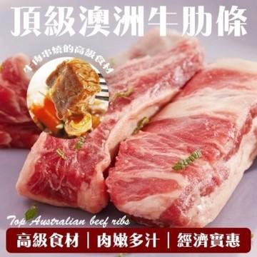 【買二送二-海肉管家】頂級澳洲穀飼牛肋條切段(共4包/每包250g±10%)