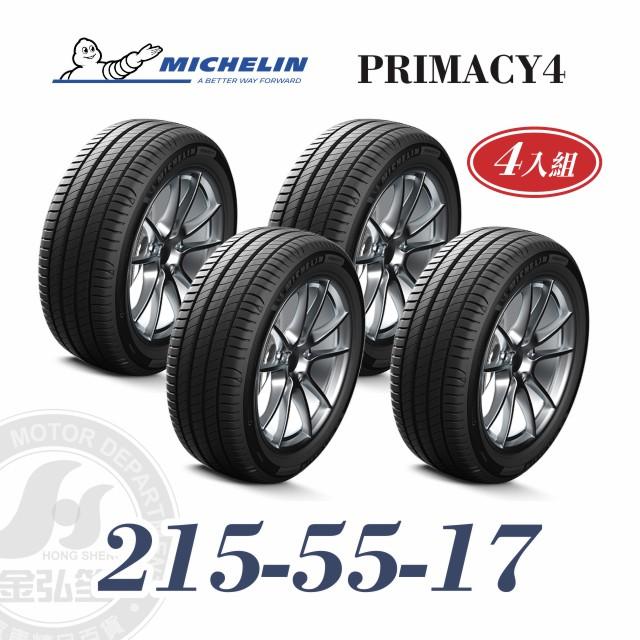 米其林 PRIMACY 4 215/55/17 四入組 安靜舒適輪胎