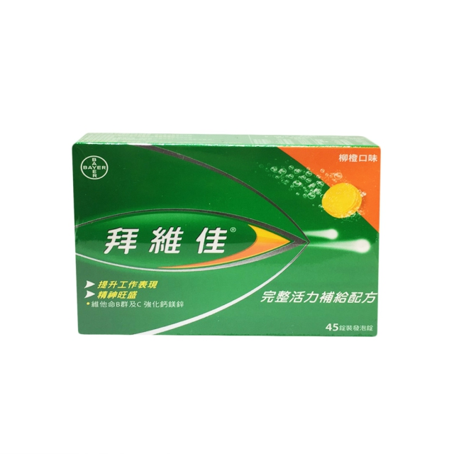 拜維佳 發泡錠(柳橙口味) 15錠 x 3入