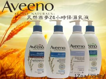 Aveeno Naturals 三倍燕麥舒緩長效保濕乾癢乳液/ 薰衣草紓壓乳液 12oz(354ml)