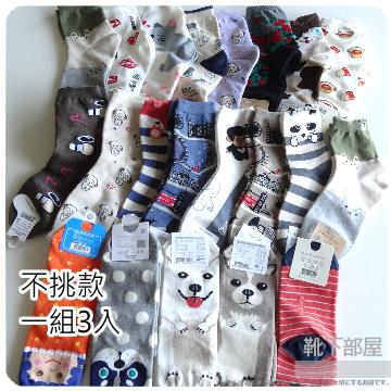 【靴下部屋】韓國製˙棉短襪-不挑款不重複 (3入組)