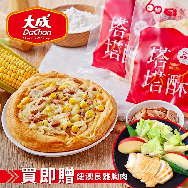 【大成_贈雞胸肉】嫩雞千層脆皮塔塔酥*9包組(6片/包)