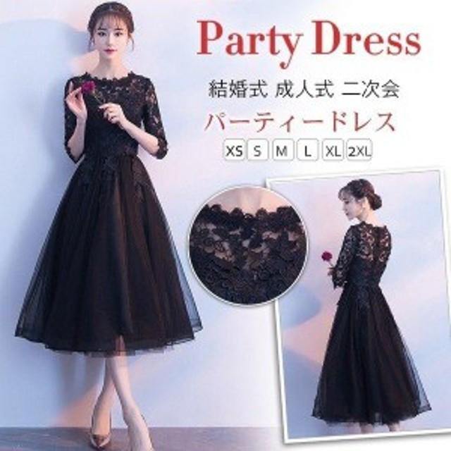 パーティードレス 結婚式ドレス 袖あり ウエディングドレス ミモレ丈 レース 大きいサイズ 大人 上品 お呼ばれ 食事会 二次会 披露宴 卒