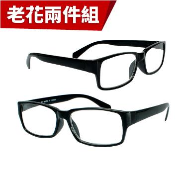 【KEL MODE老花眼鏡】台灣製造 超輕量時尚老花眼鏡2入組 中性款男女適用老花眼鏡(#327黑)