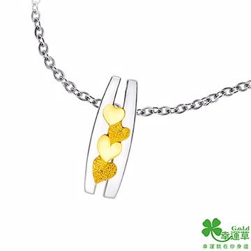 幸運草 心動頻率 純金+純銀墜飾(女)