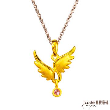 J'code真愛密碼 展翅飛揚黃金墜子 送項鍊