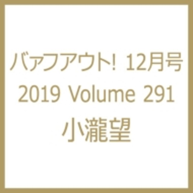 BARFOUT!編集部/Barfout! Vol.291 小瀧望 Brown's Books