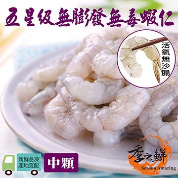 【季之鮮】無毒生態急凍無膨發生鮮蝦仁-中顆150g/包(9包組)
