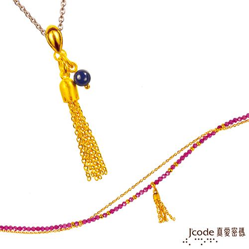 J'code真愛密碼  流金黃金墜子 送項鍊+流金年華黃金/石英手鍊 雙鍊款