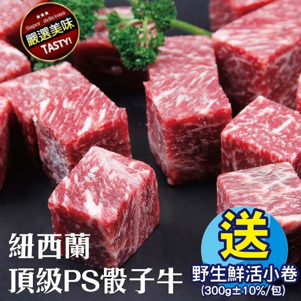 【贈送野生鮮活凍小卷】紐西蘭頂級PS骰子牛(4包_150g±10%/包)
