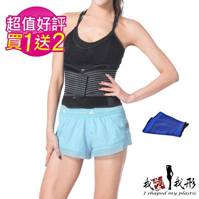 【我塑我形】黑網透氣美體護腰帶ㄧ件(贈 針織護膝一對)