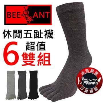 【蜂蟻】休閒全長五趾襪(6雙組#BA3311)