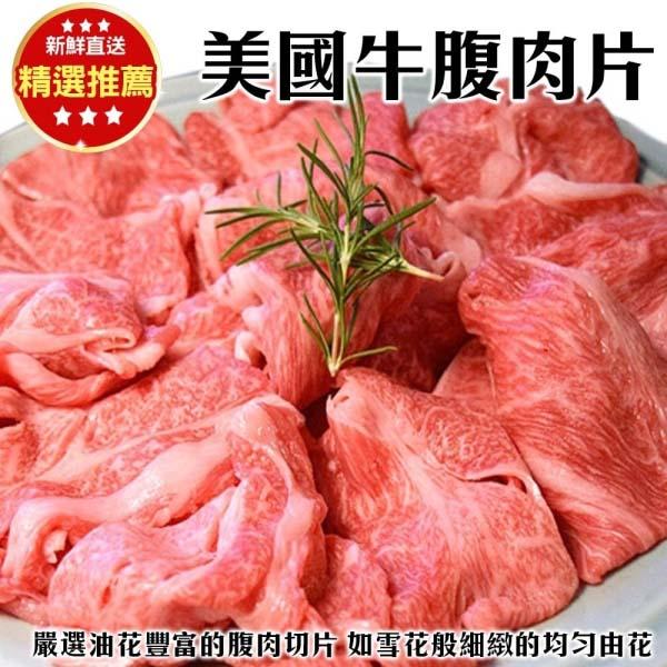 【滿777免運-海肉管家】美國牛五花肉片(1盒_600g±10%/盒)