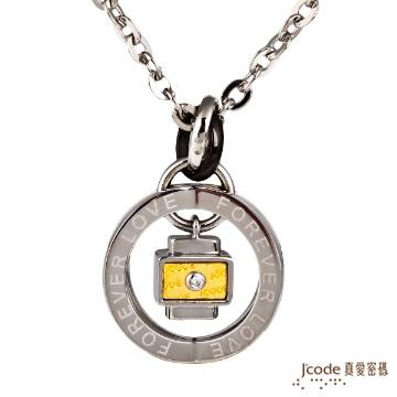 J'code真愛密碼-真愛零距離 純金+白鋼男項鍊