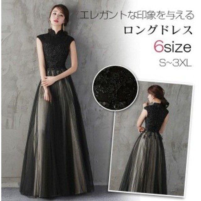 ドレス 結婚式 パーティードレス 袖なし 立ち襟 ロングドレス マキシ丈 大きいサイズ パーティドレス 二次会 発表会 お呼ばれ 黒ドレス