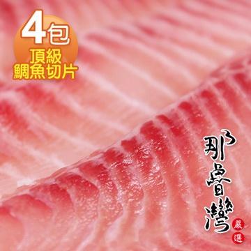 【那魯灣】頂級鯛魚切片  4包(500g/包)