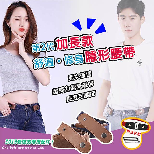 【DaoDi】新加長舒適修身隱形腰帶男女適用贈日字扣