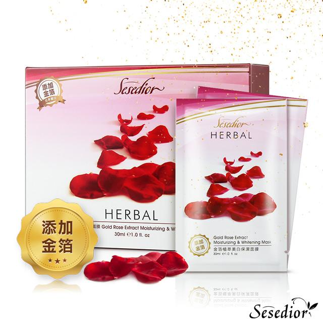 【Sesedior】金箔玫瑰美白保濕面膜x20片