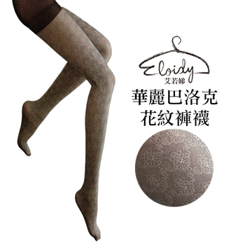 Eloidy艾若娣-華麗巴洛克花紋褲襪