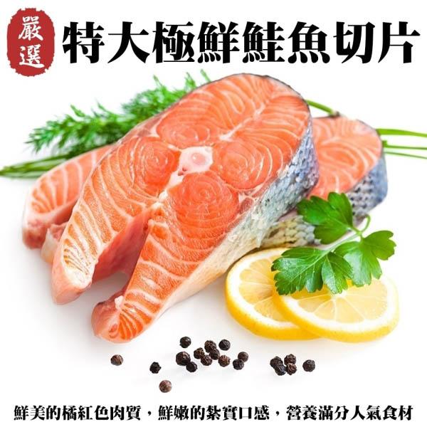 【海肉管家】挪威肥嫩厚切3XL鮭魚(3片/每片約420g±10%)
