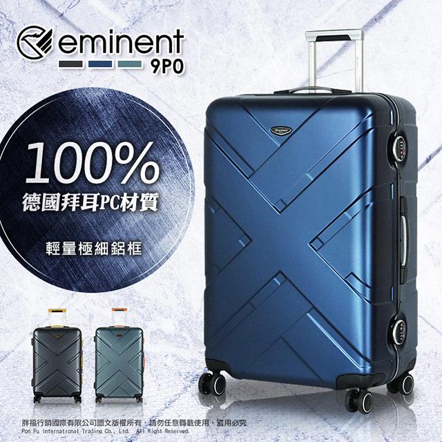 萬國通路 eminent 行李箱 24吋 旅行箱【新品藍】(9P0)