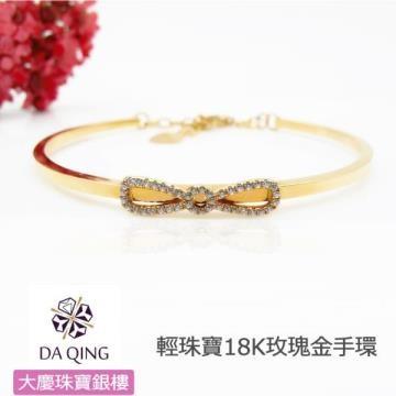 DA QING大慶珠寶 - 輕珠寶系列18k玫瑰金手環