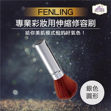 FENLING 專業彩妝用伸縮修容刷--銀色圓形