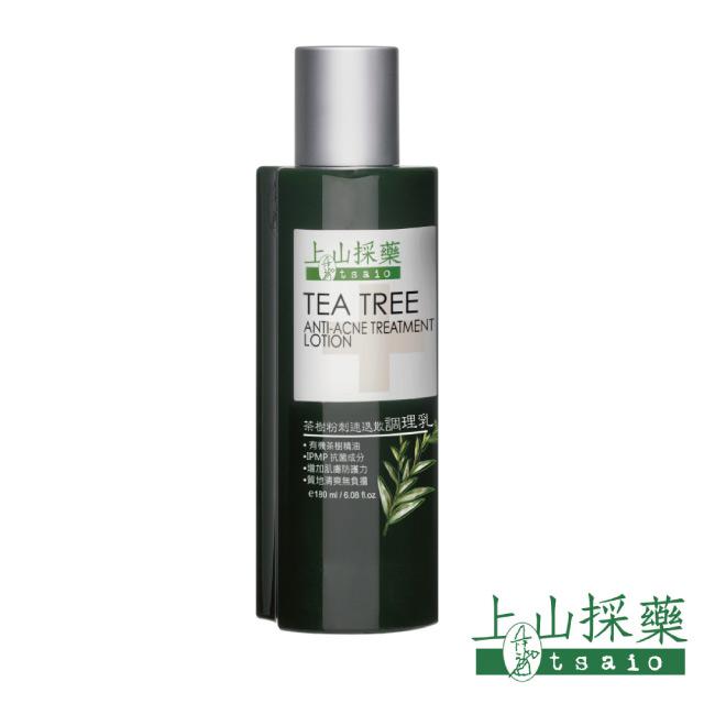 【tsaio上山採藥】茶樹粉刺速退散調理乳 180ml