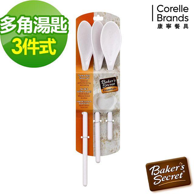 BakersSecret 三件式多角湯匙組
