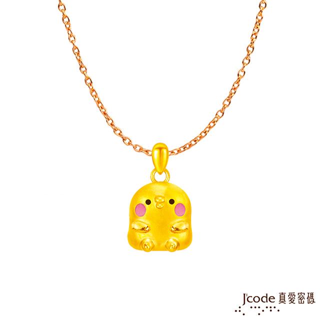 J'code真愛密碼 卡娜赫拉的小動物-萌萌P助黃金墜子-立體硬金款 送項鍊