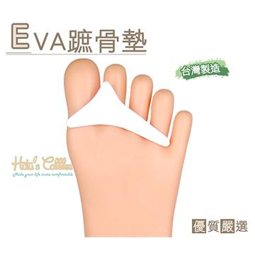 ○糊塗鞋匠○ 優質鞋材 D04 台灣製造 EVA趾骨墊-雙