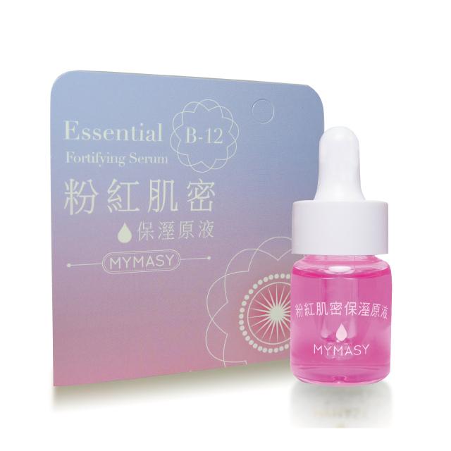 MYMASY 粉紅肌密保濕精華原液10ml X1瓶