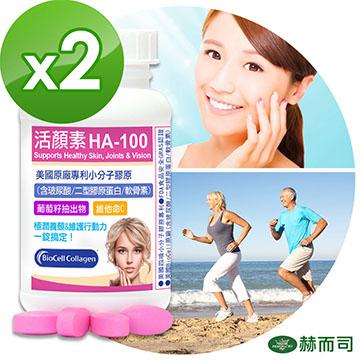赫而司 活顏素HA-100專利小分子膠原錠 1罐60錠 x 2罐