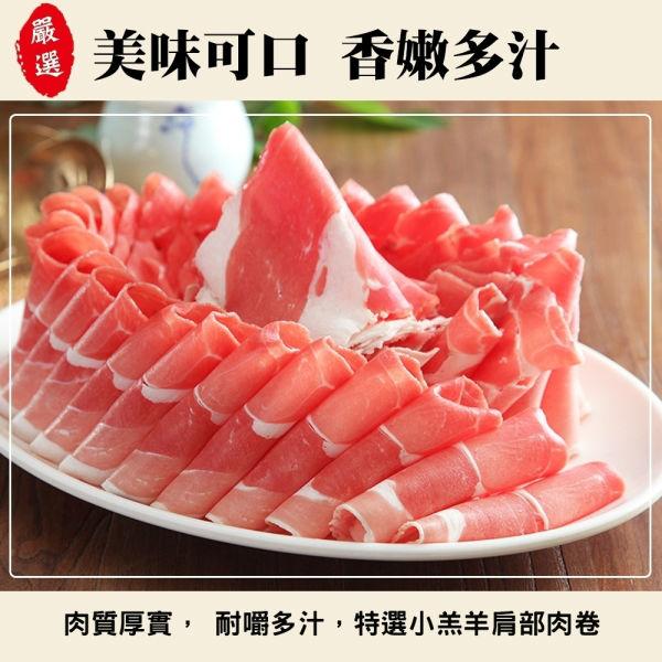 【海肉管家】嚴選紐西籣羊肩卷(8包/每包150g±10%)