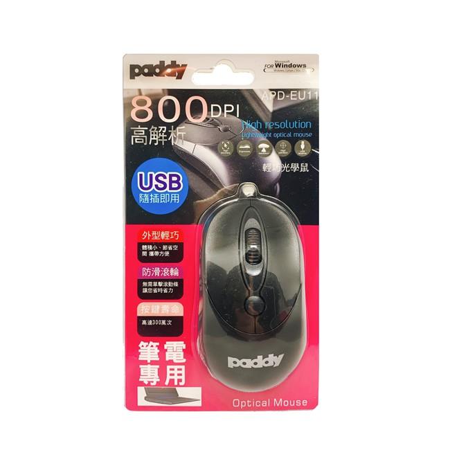 paddy 台菱 APD-EU11 USB 輕巧光學滑鼠 800DPI高解析 有線滑鼠 筆電專用 防滑滾輪
