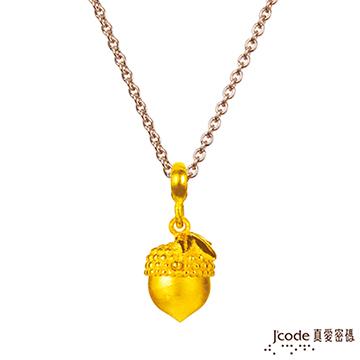 J'code真愛密碼 獅子座-橡果黃金墜子 送項鍊