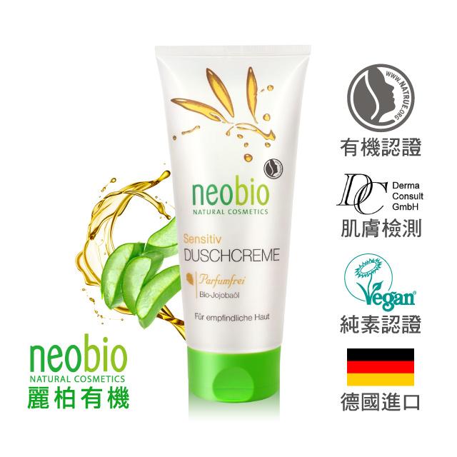 麗柏有機 neobio 淨柔潤護沐浴乳(蘆薈+荷荷芭)(敏弱肌適用)(200ml)