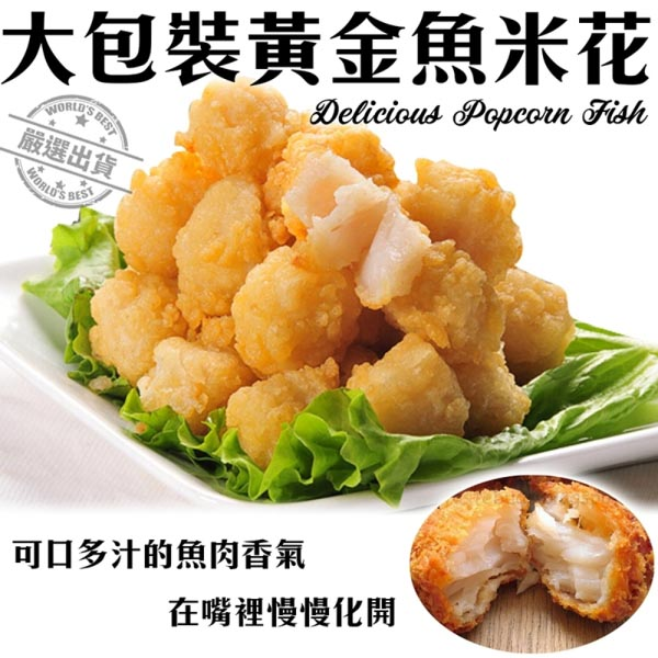 【滿777免運-海肉管家】大包裝香酥魚米花(1包/每包1000g±10%)