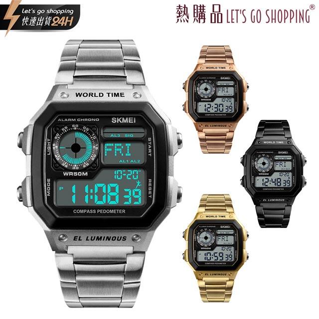 【LGS熱購品xSKMEI】商務運動款 - 多功能電子錶/潛水錶