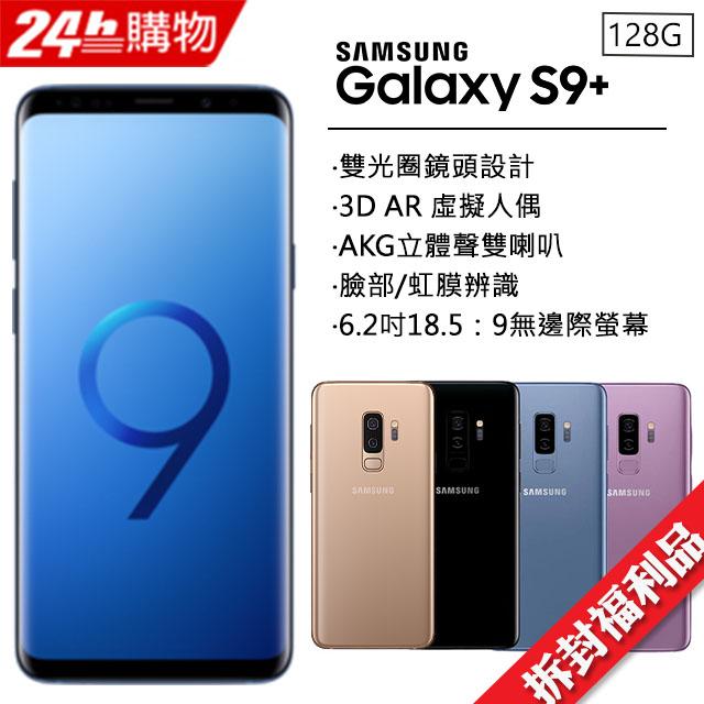 【福利品】Samsung Galaxy S9+ 128GB