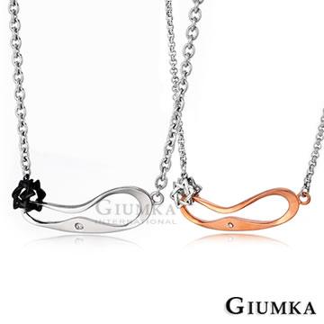 【GIUMKA】情海流星鋼情人對鍊 銀色/玫金 MN1191
